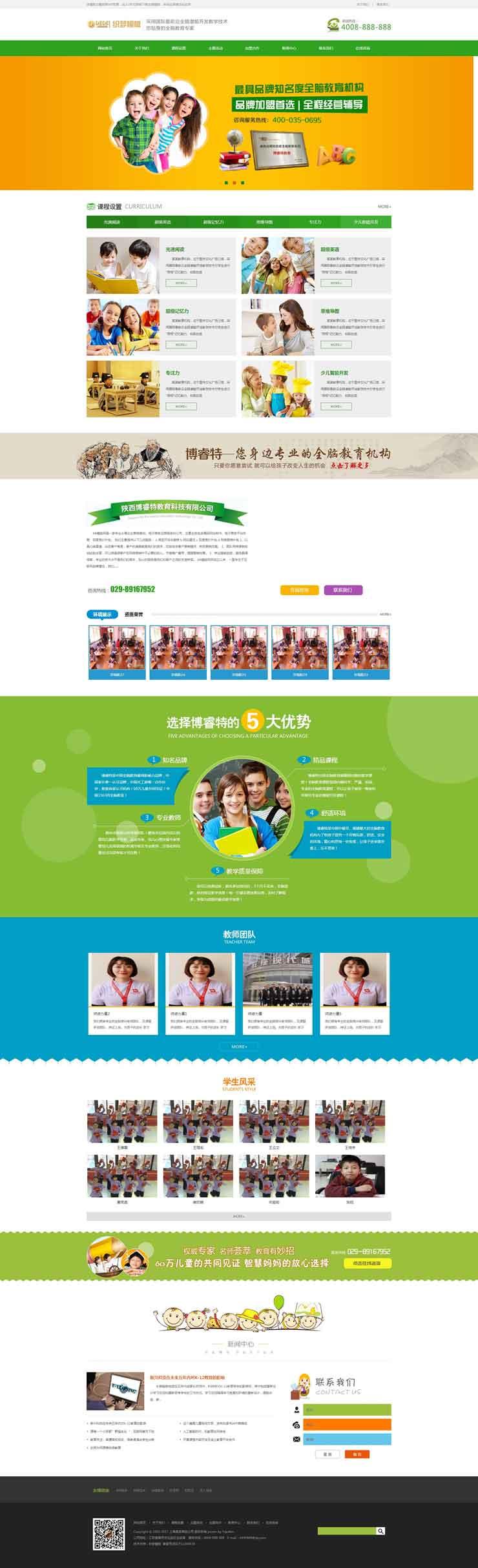 织梦教育模板幼儿早教培训教育dedecms教育类公司网站源码自动同步移动端