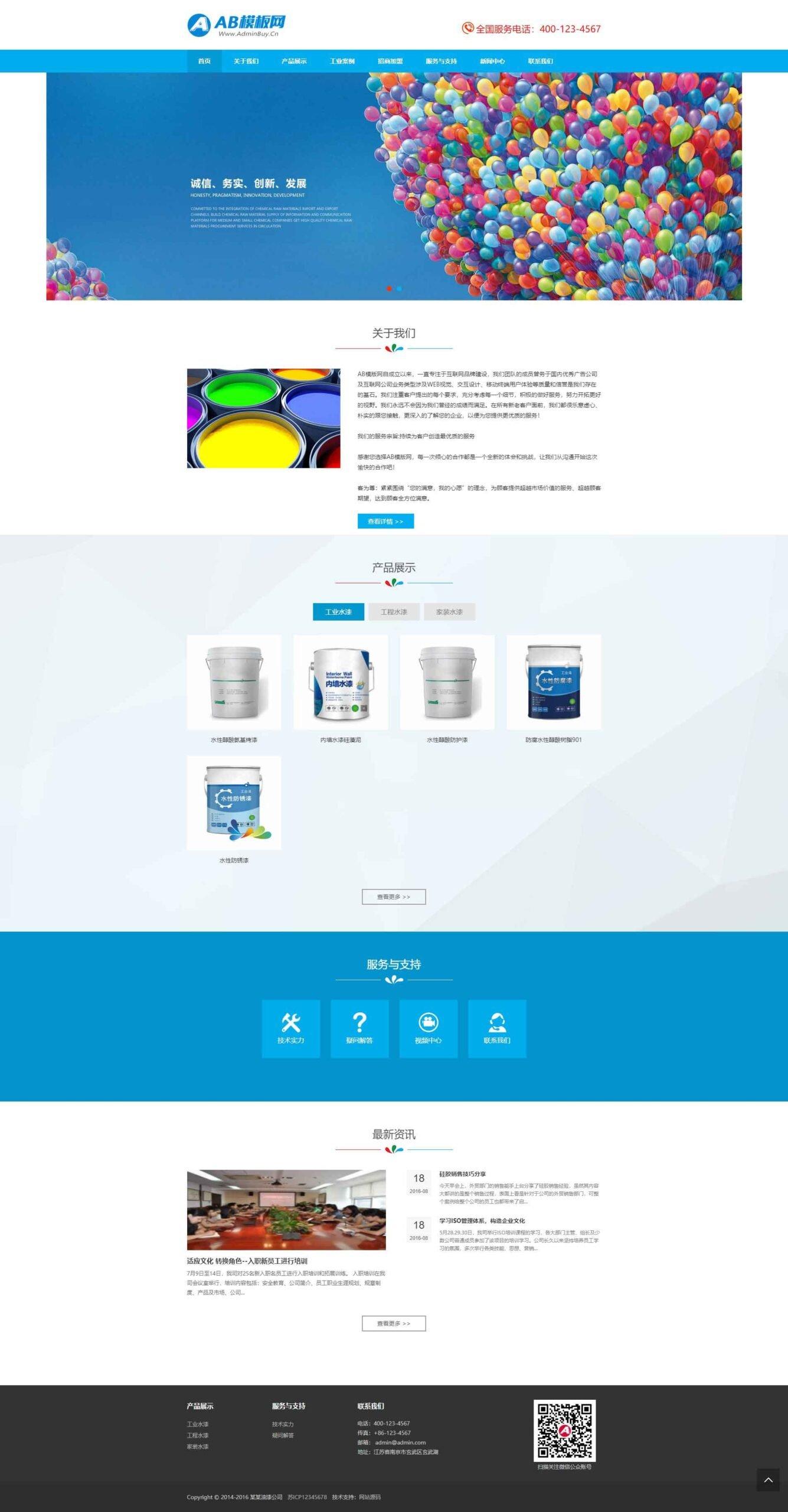 织梦自适应企业网站模板dedecms油漆材料类模板源码