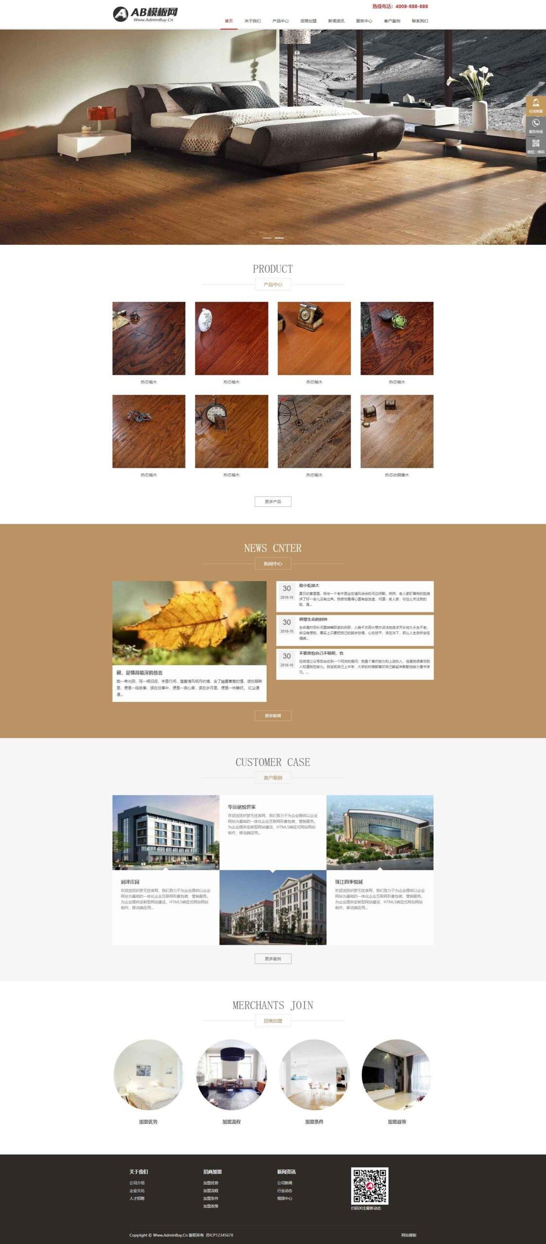 织梦家装模板dedecms木业地板企业自适应手机端网站源码
