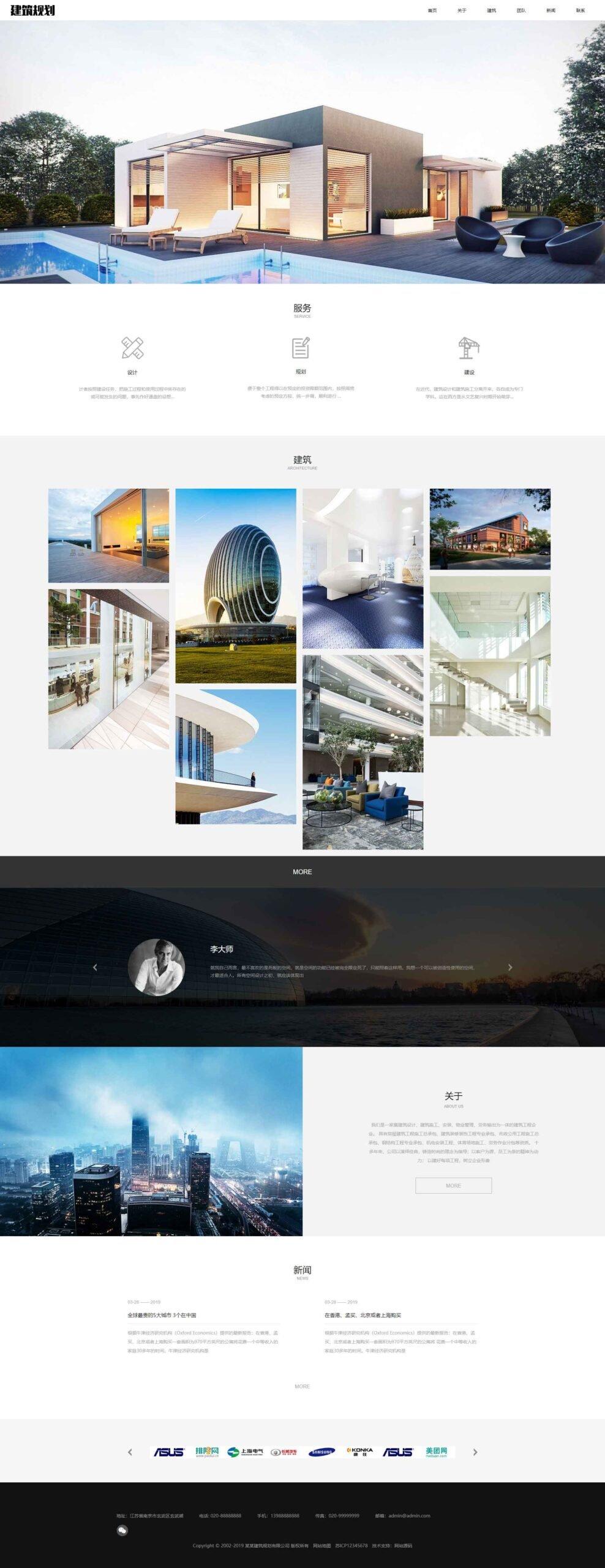织梦建筑工程规划类模板dedecms自适应企业模板源码