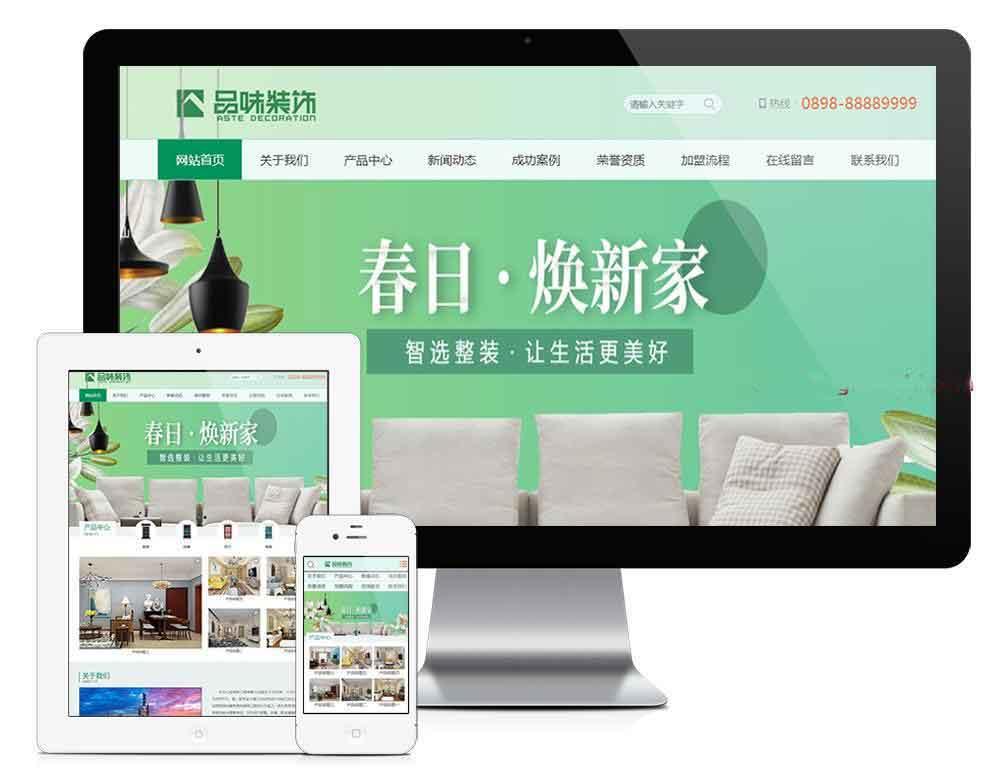 织梦装修模板建筑建材网站dedecms企业网站源码易优CMS模板自适应移动端