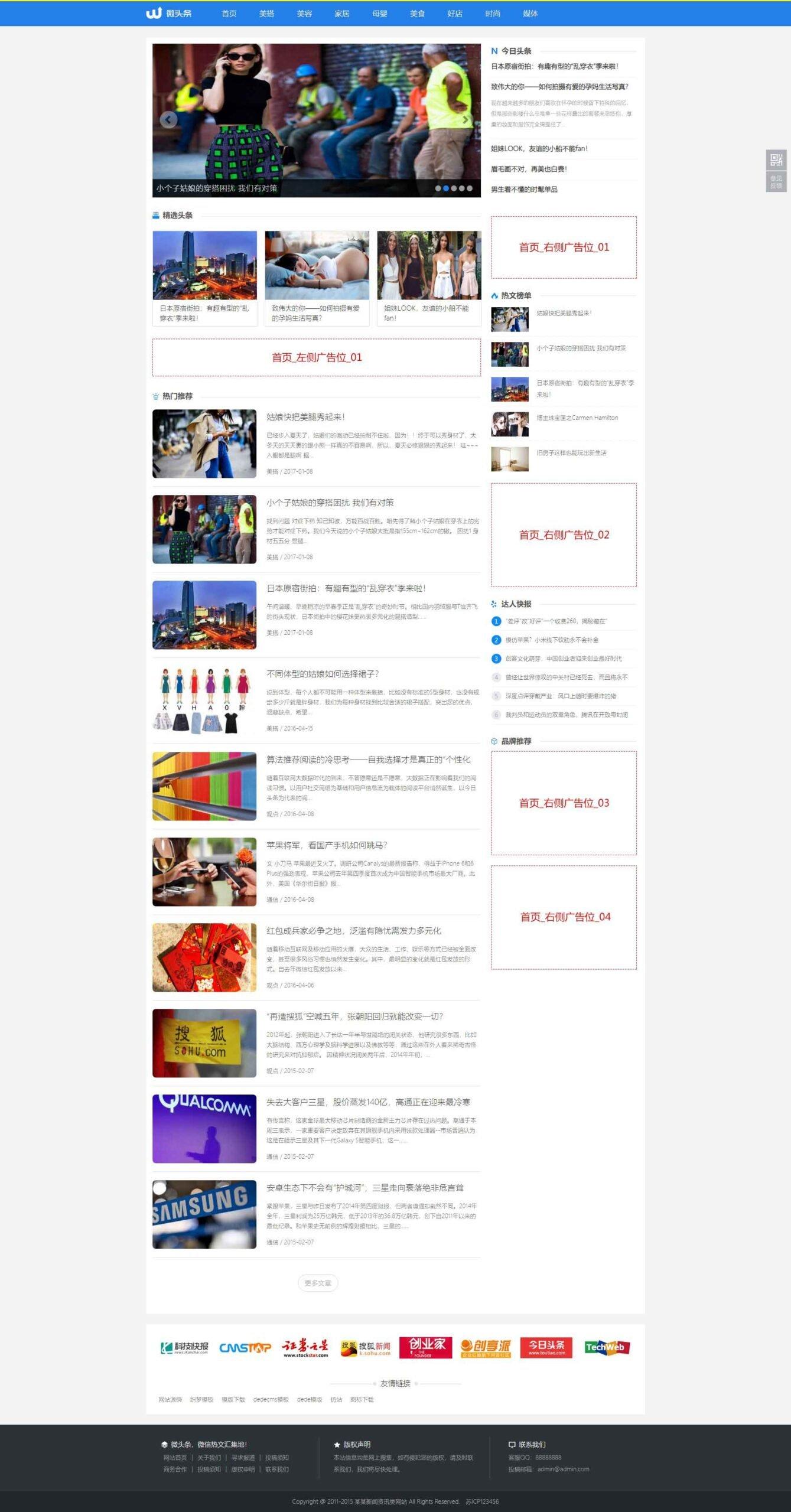 织梦新闻模板自媒体头条dedecms资讯模板源码带移动端同步
