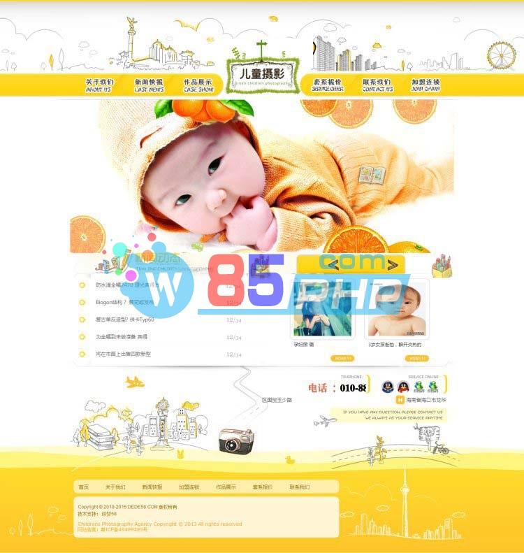 D66织梦dede模板源码黄色儿童摄影网站模板含手机版