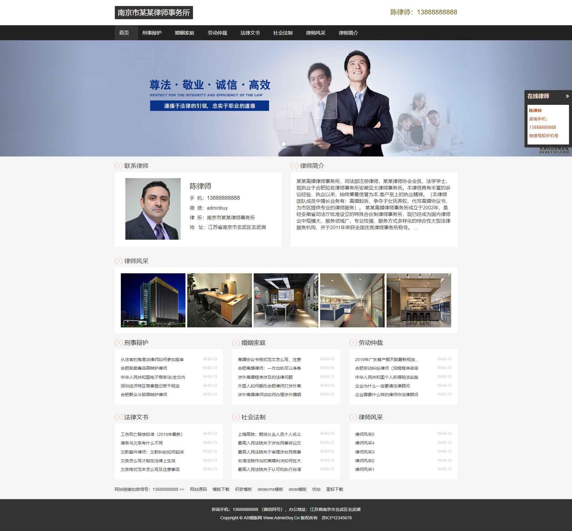 织梦律师事务所模板dedecms企业自适应手机端模板源码