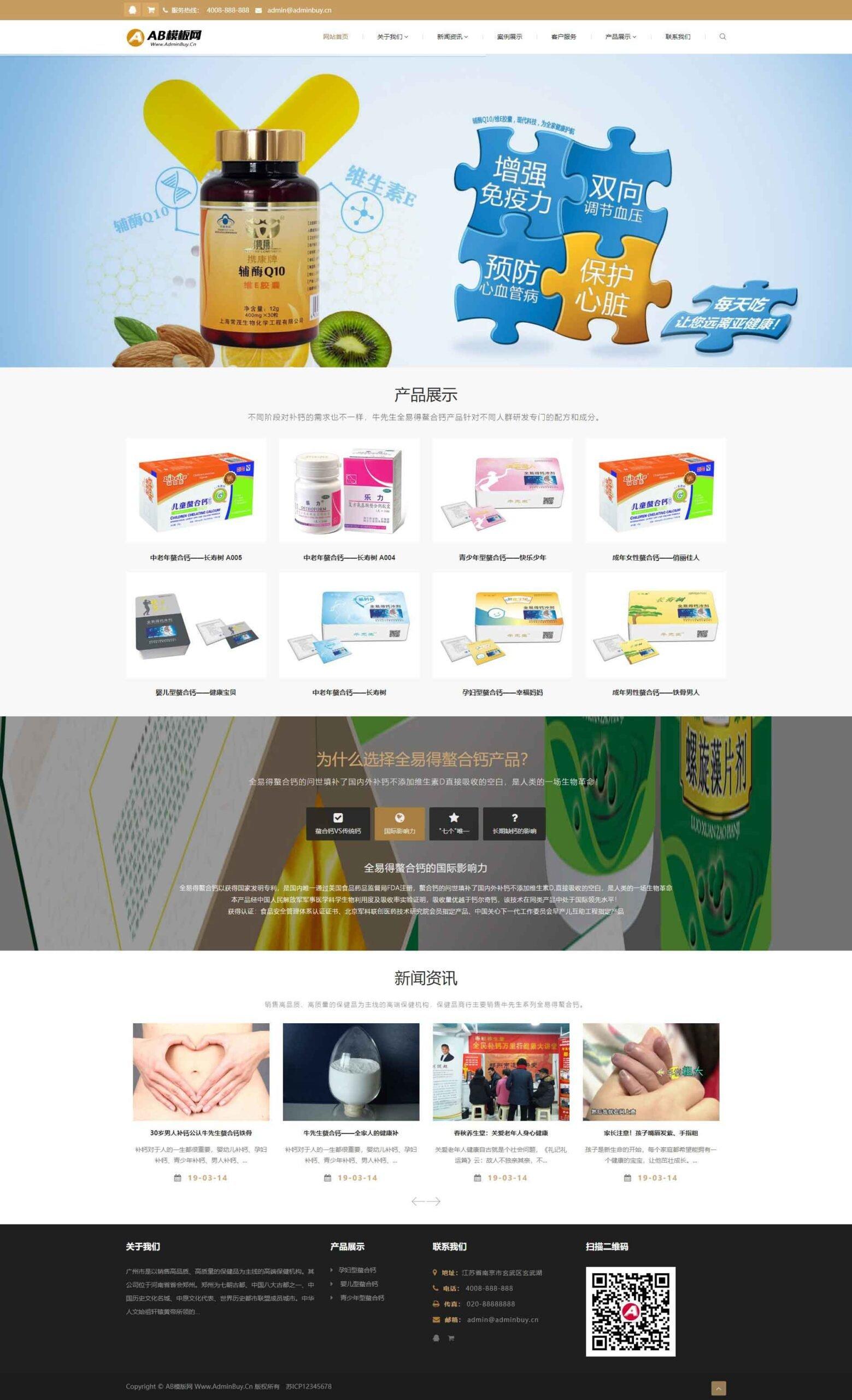 织梦保健品模板dedecms杨坤保健类企业自适应手机端模板源码