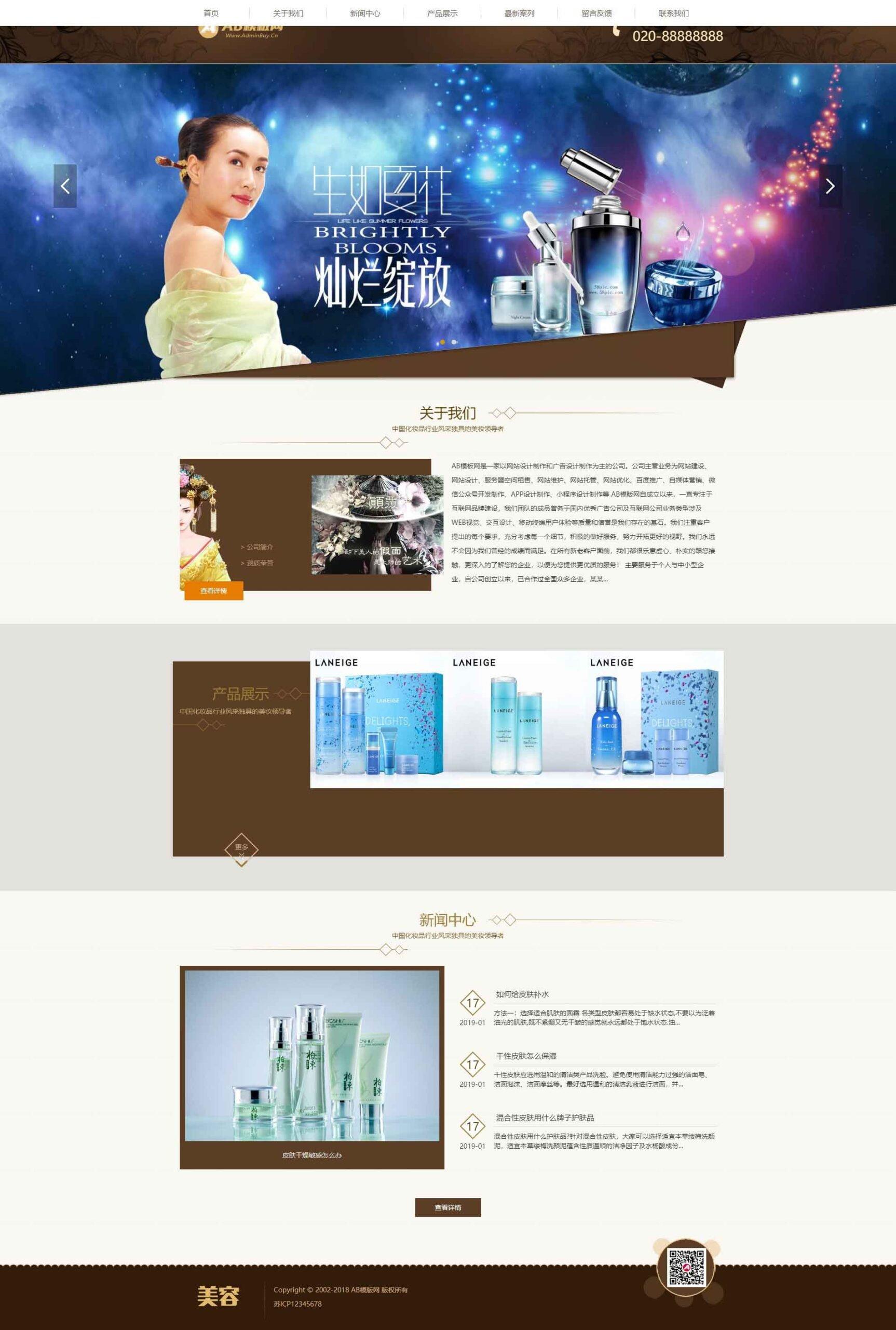 D48织梦化妆品模板dedecms自适应手机端企业网站模板源码