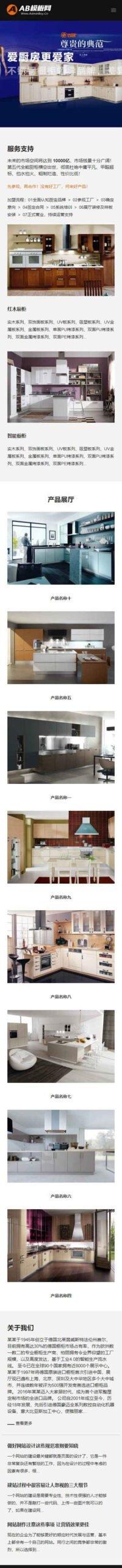 织梦装修模板dedecms厨房家居设计自适应手机端模板源码