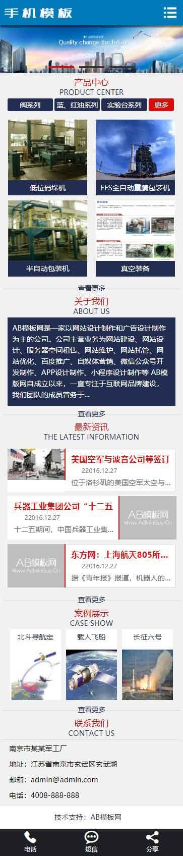 织梦航天科技企业网站dedecms网站模板源码含织梦手机端数据同步