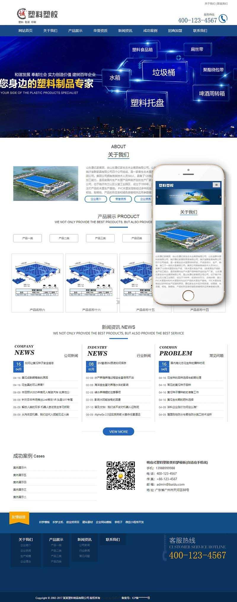 D64织梦dede模板源塑胶塑料网站模板含手机版