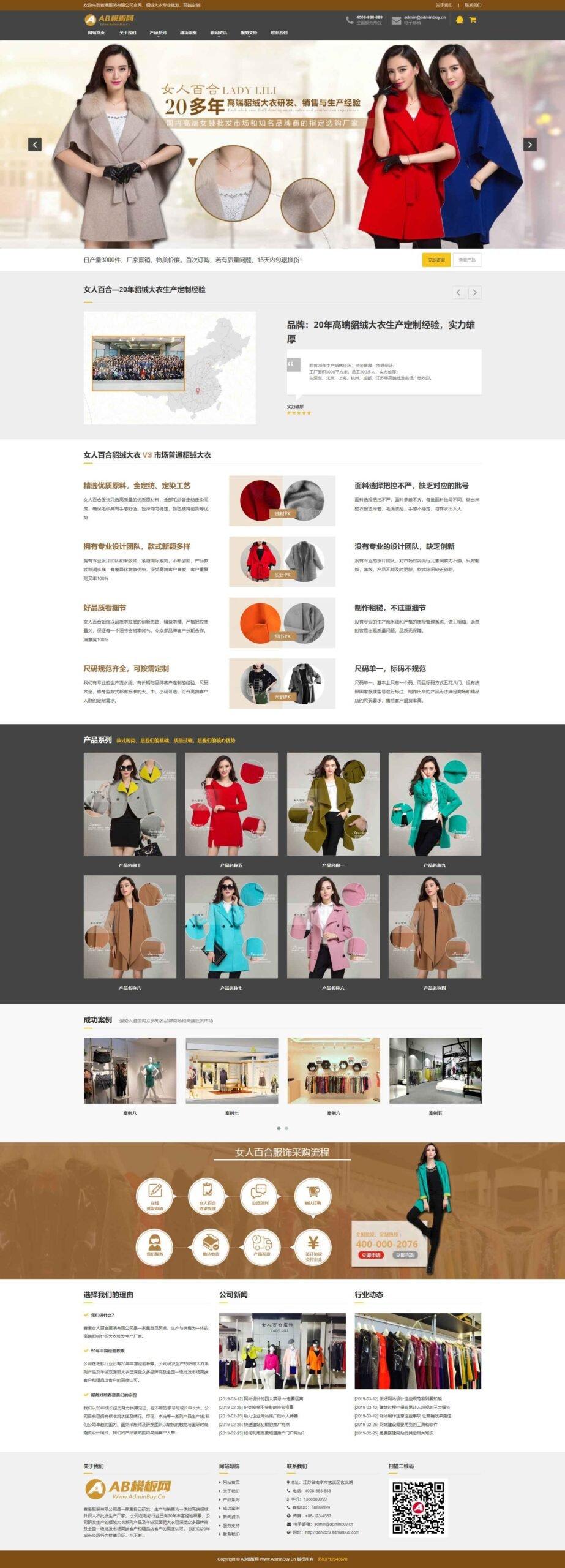 织梦服装模板dedecms衣服服装设计生产类企业自适应模板源码