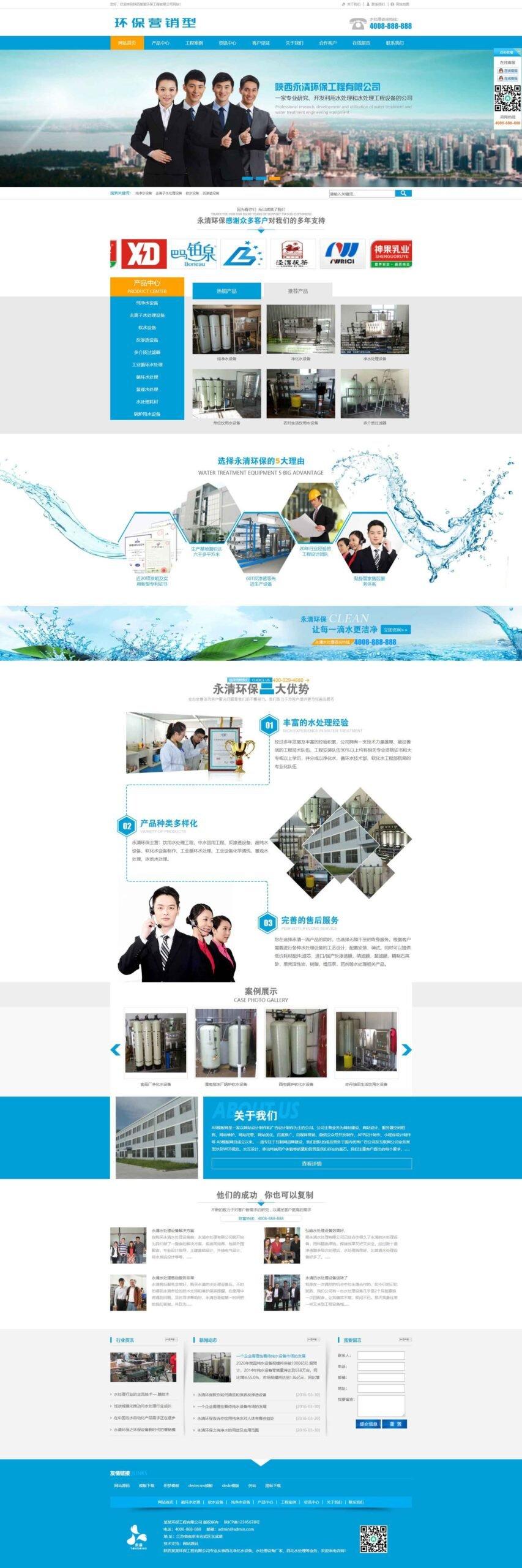 织梦企业网站模板环保水处理营销型dedecms模板源码含移动端同步