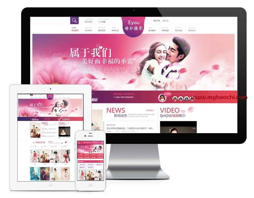 婚庆婚纱摄影类织梦dedecms企业网站模板