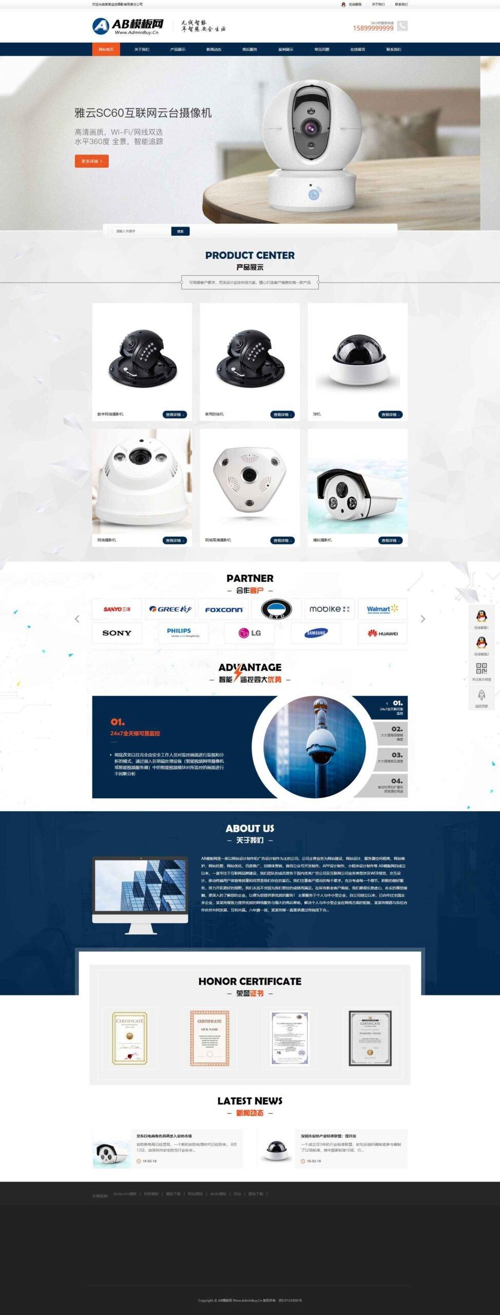 织梦安防监控模板dedecms监控类产品企业自适应手机版网站模板源码