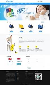 D70织梦dedecms模板源码html5响应式清理家政保洁服务网站模板[自适应同步手机版]