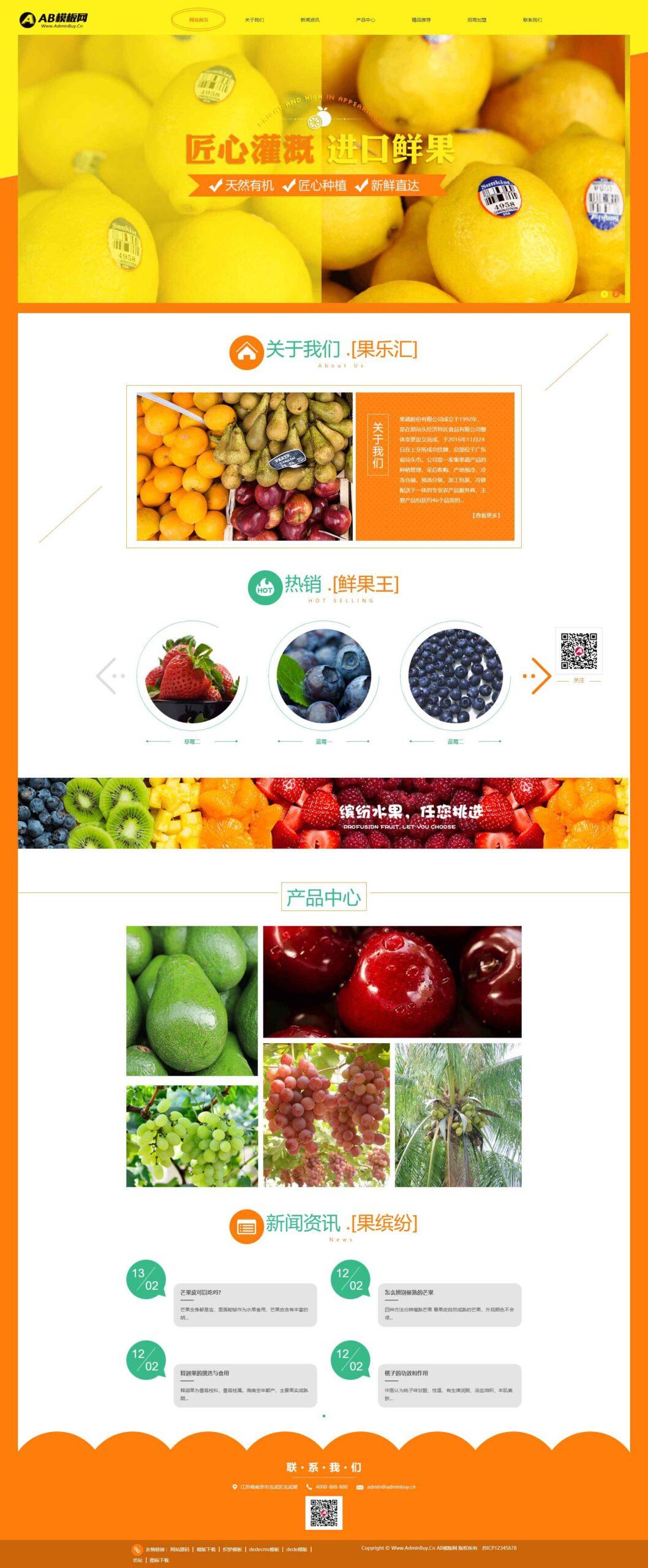 织梦水果蔬菜模板dedecms蔬菜批发自适应手机版企业网站模板源码