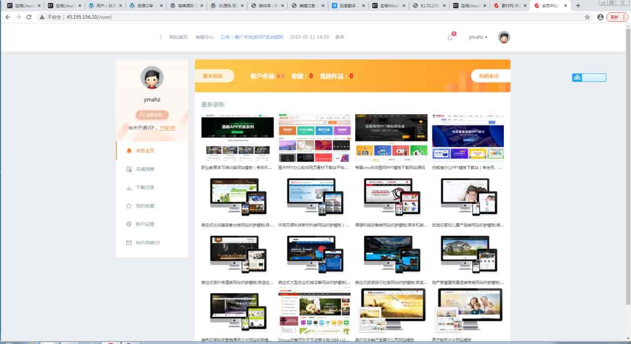 织梦下载站源码模板素材下载带用户和vip充值系统dedecms网站模板