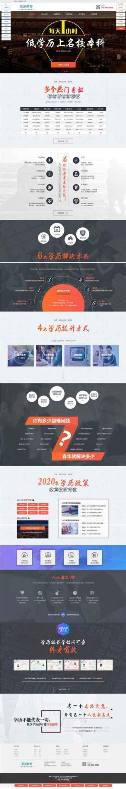 织梦单页推广落地页自考教育培训营销型dedecms模板带移动端