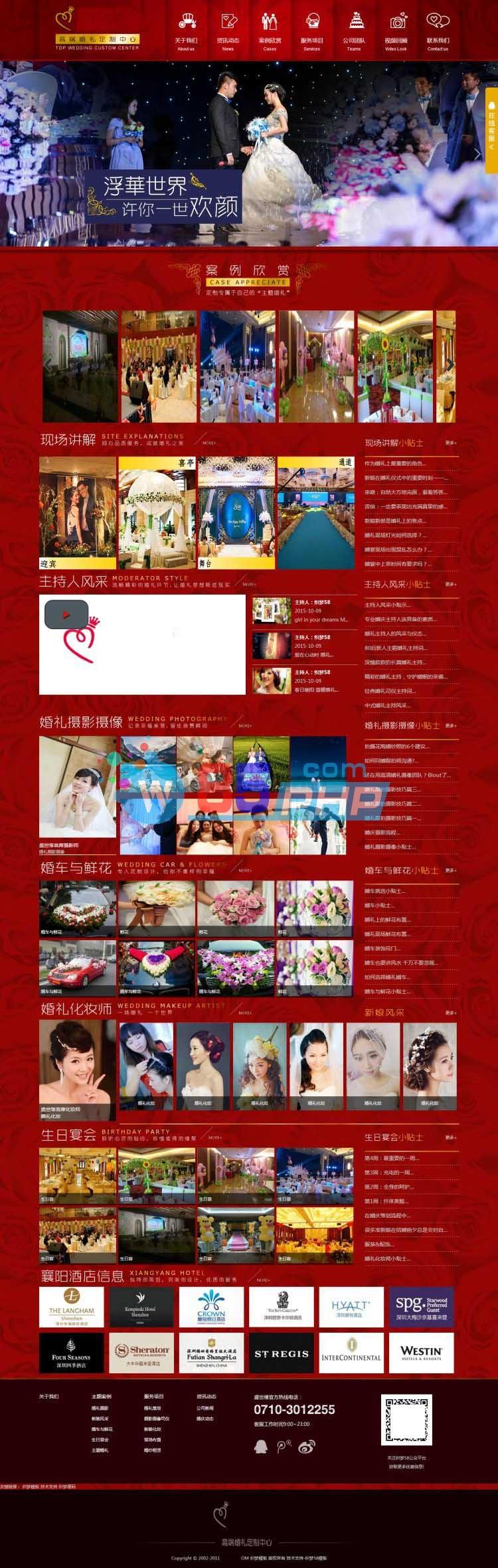 D65织梦dede模板源码红色大气婚庆公司网站模板含手机版