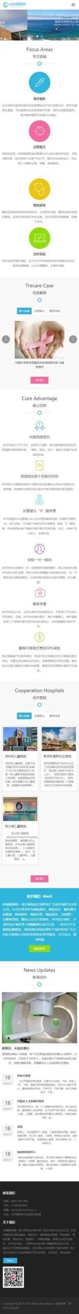 D53织梦医疗科技模板dedecms自适应手机版企业网站模板源码