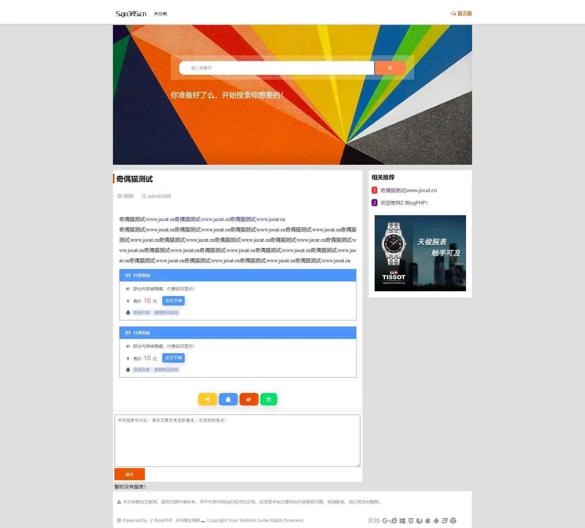 zblog模板Z-BlogPHP主题名扬图文博客主题模板商业版博客源码下载