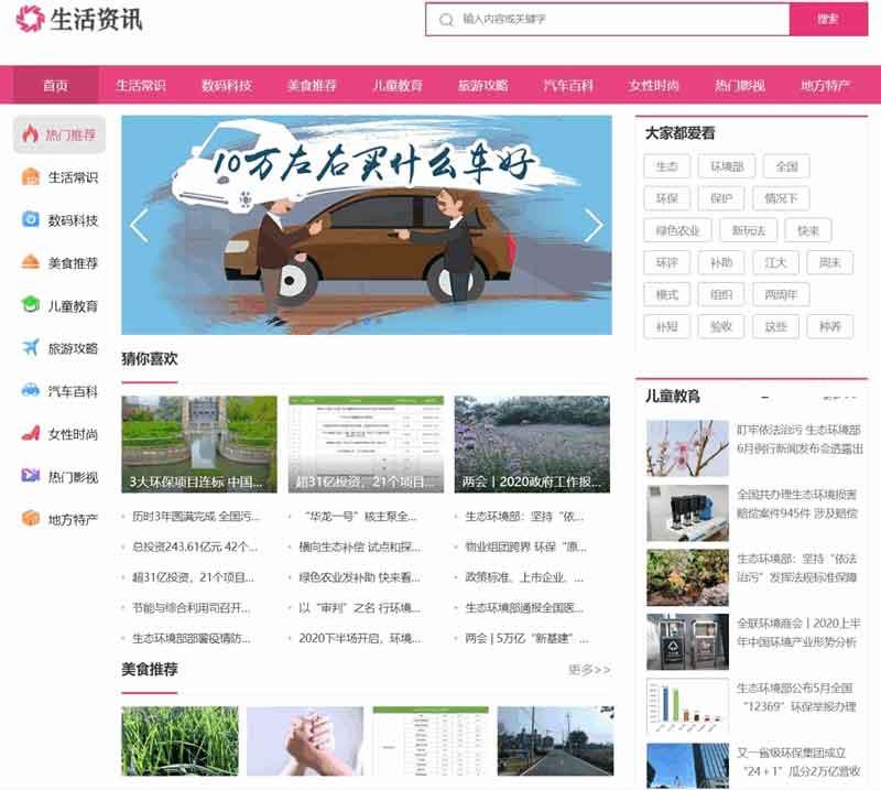 自适应织梦新闻资讯模板dedecms生活常识文章类网站源码
