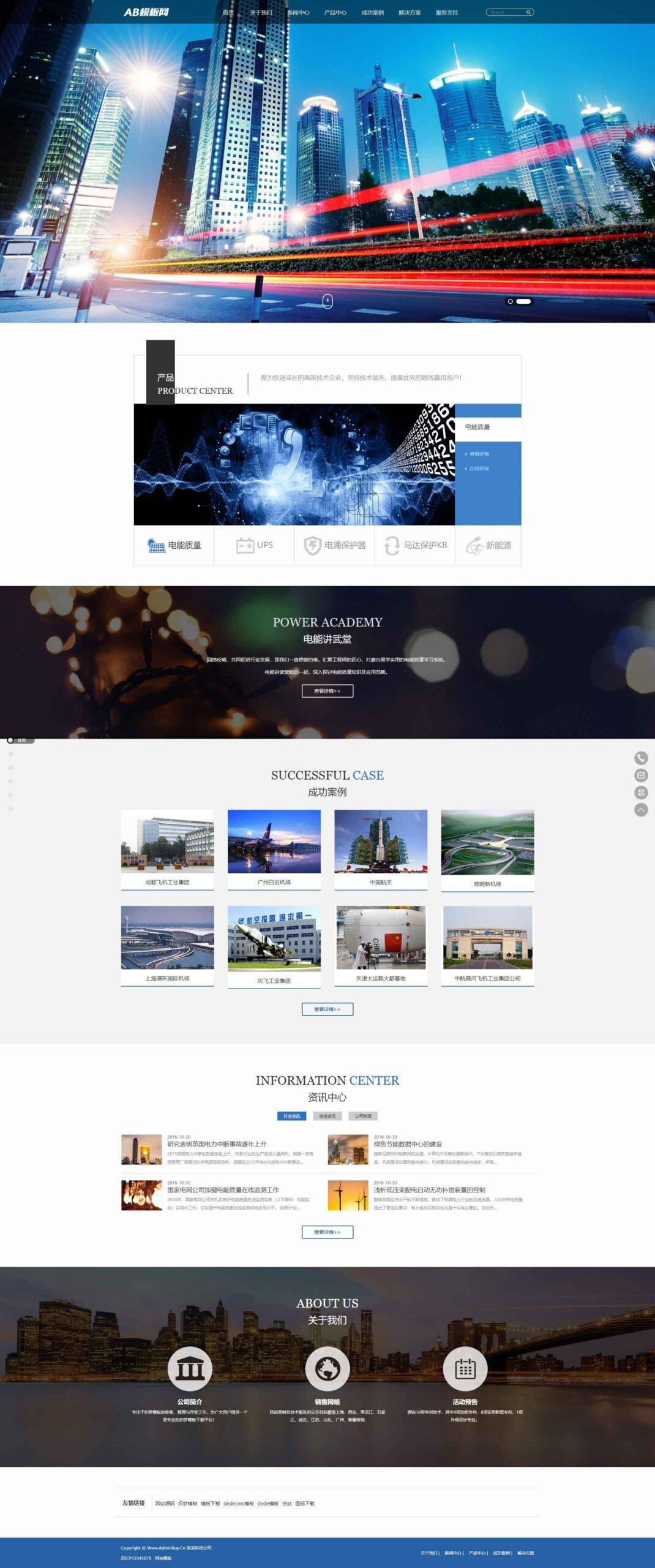 织梦企业模板高新电子机械dedecms自适应模板源码