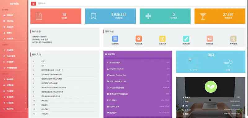 dedecms织梦企业网站后台模板自适应手机端行业通用