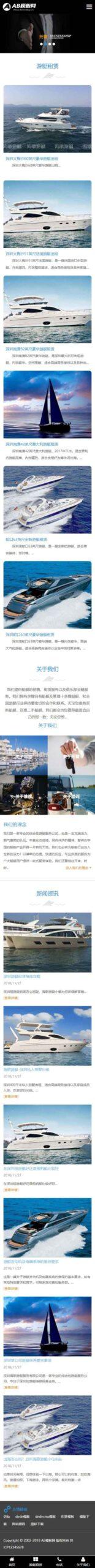 织梦游艇租赁模板dedecms船舶轮船企业自适应手机版网站源码