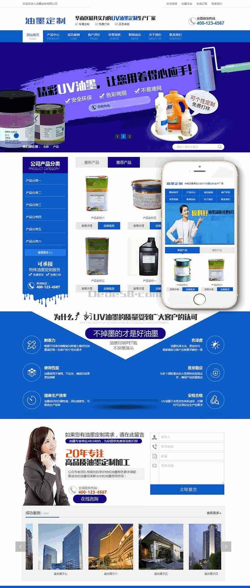 D10织梦建站模板油墨生产销售类dedecms企业模板自带移动端