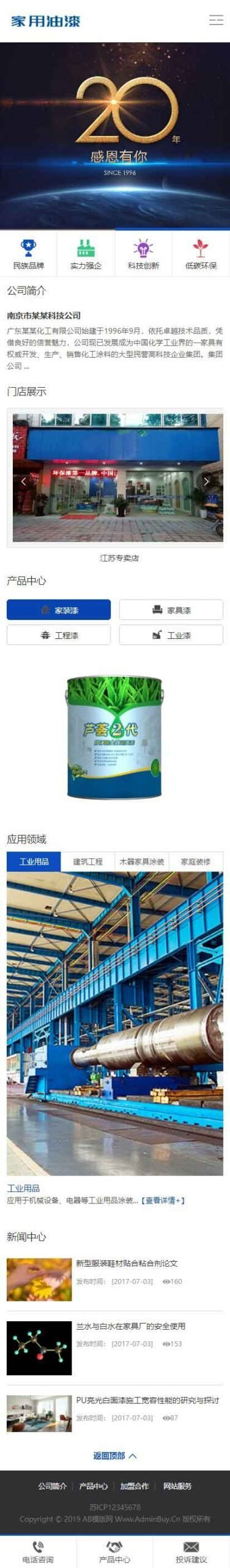 织梦家装涂料模板dedecms油漆网站含手机端数据同步模板源码