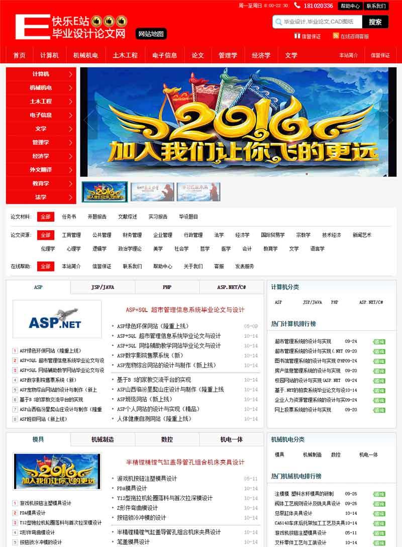 织梦资讯模板dedecms毕业设计论文新闻文章红色网站整站源码