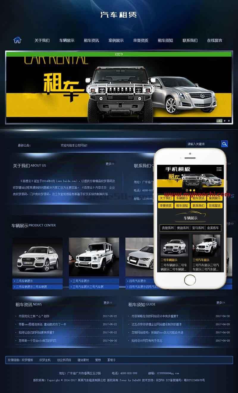 织梦汽车模板dedecms汽车生产销售保养类整站模板源码含移动端