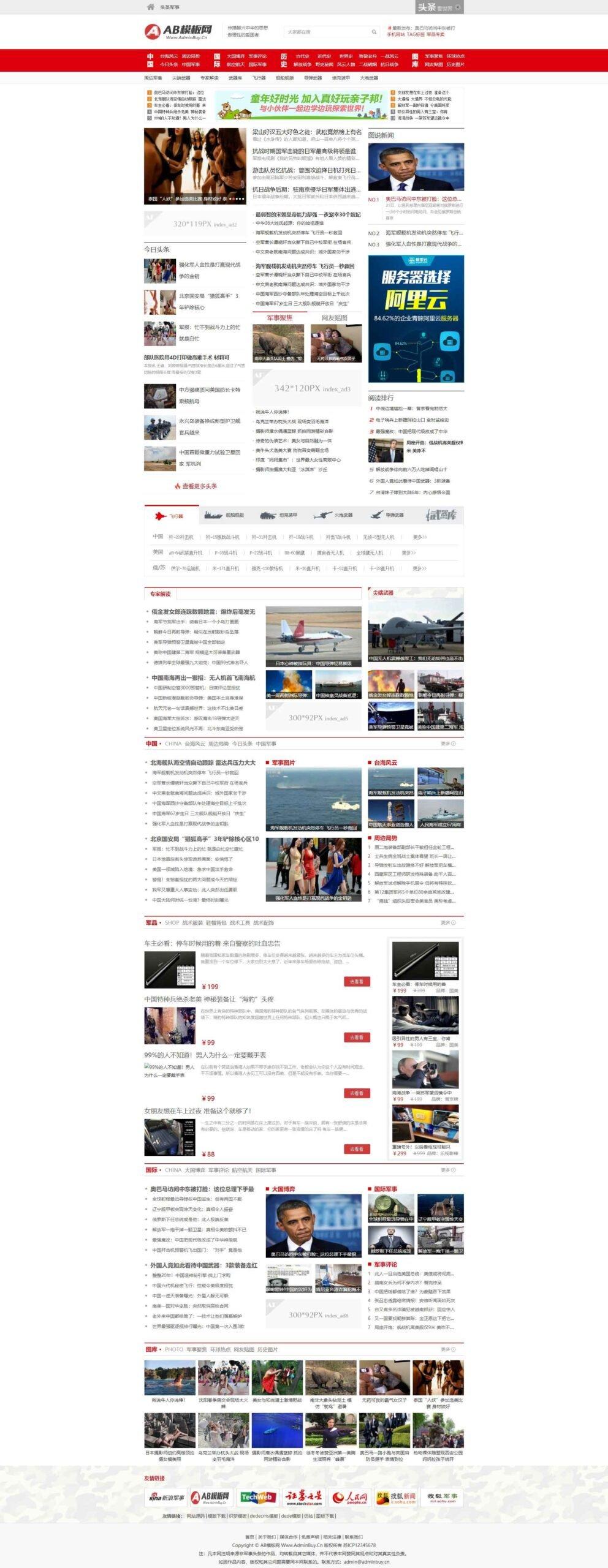 织梦新闻资讯模板dedecms门户博客类带手机端同步模板源码