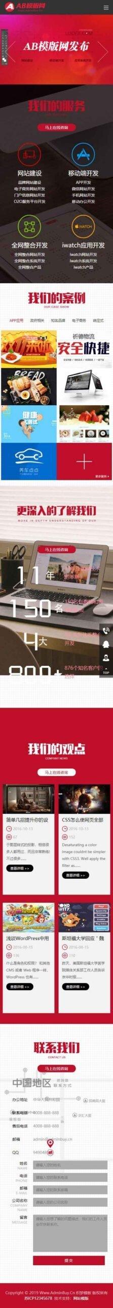 织梦网络公司模板dedecmsIT网络工作室自适应手机端模板源码
