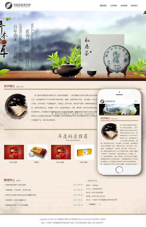 dedecms织梦官网模板茶叶茶道类源码自适应移动端网站
