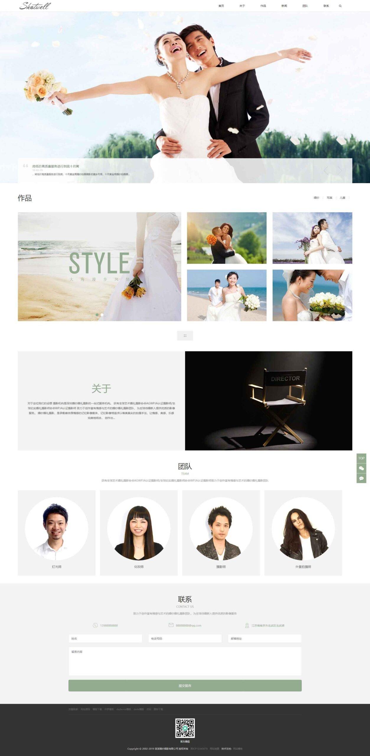 织梦婚纱摄影模板dedecms自适应企业模板源码