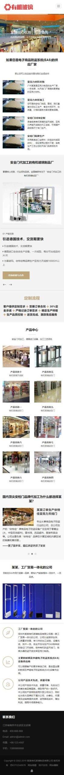 织梦企业模板有机玻璃制品企业dedecms自适应手机端模板源码
