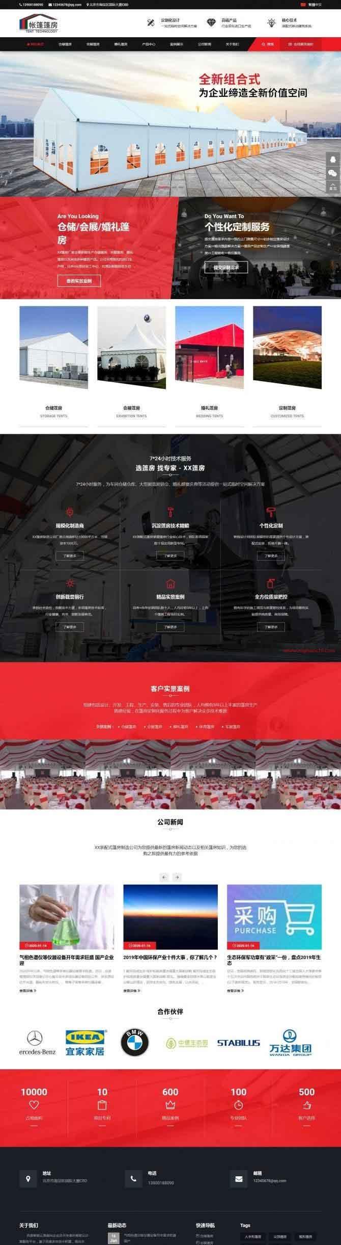织梦企业模板dedecms帐篷篷房建筑建材类响应式dede网站源码