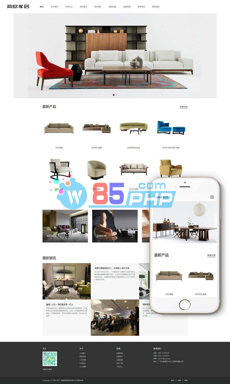 D67织梦dede模板源码响应式html智能家居网站模板含手机版