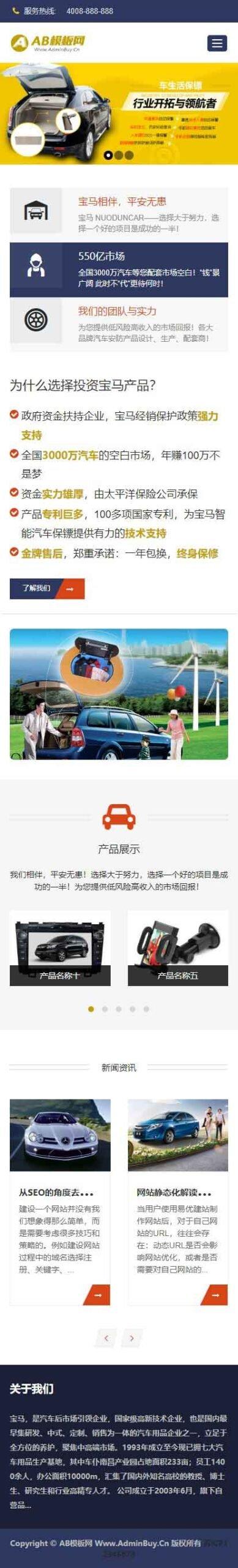 织梦汽车用品模板dedecms汽车零件汽车类自适应手机版模板源码