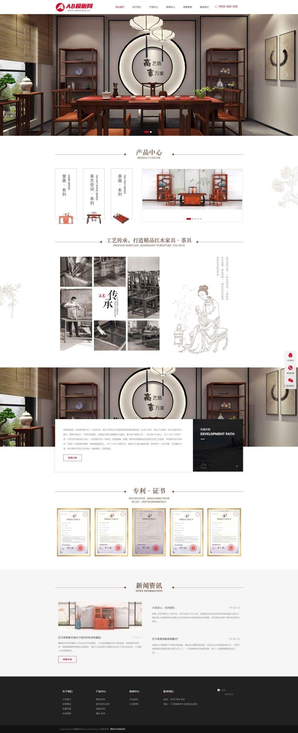 织梦茶几茶具模板dedecms家居家具网站模板源码带手机版数据同步