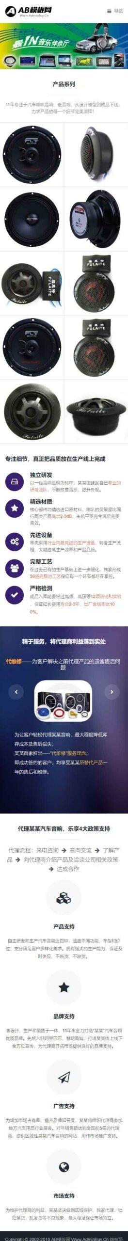 织梦汽车音响模板dedecms电子产品企业自适应手机版网站源码