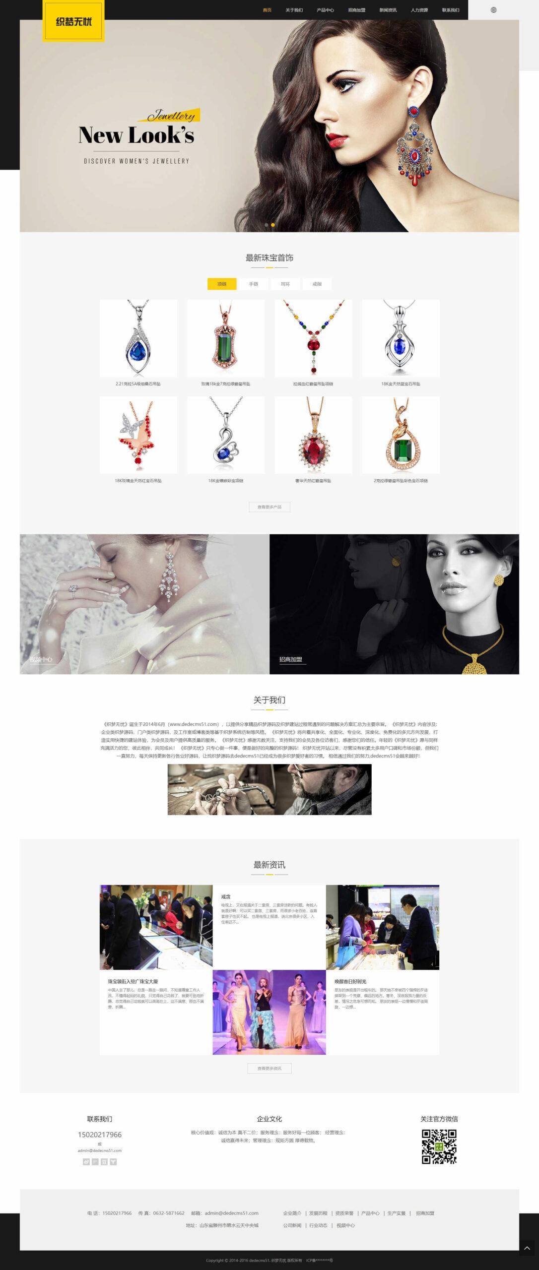 D110织梦dedecms中英双语响应式珠宝网站模板免费下载(自适应手机端)