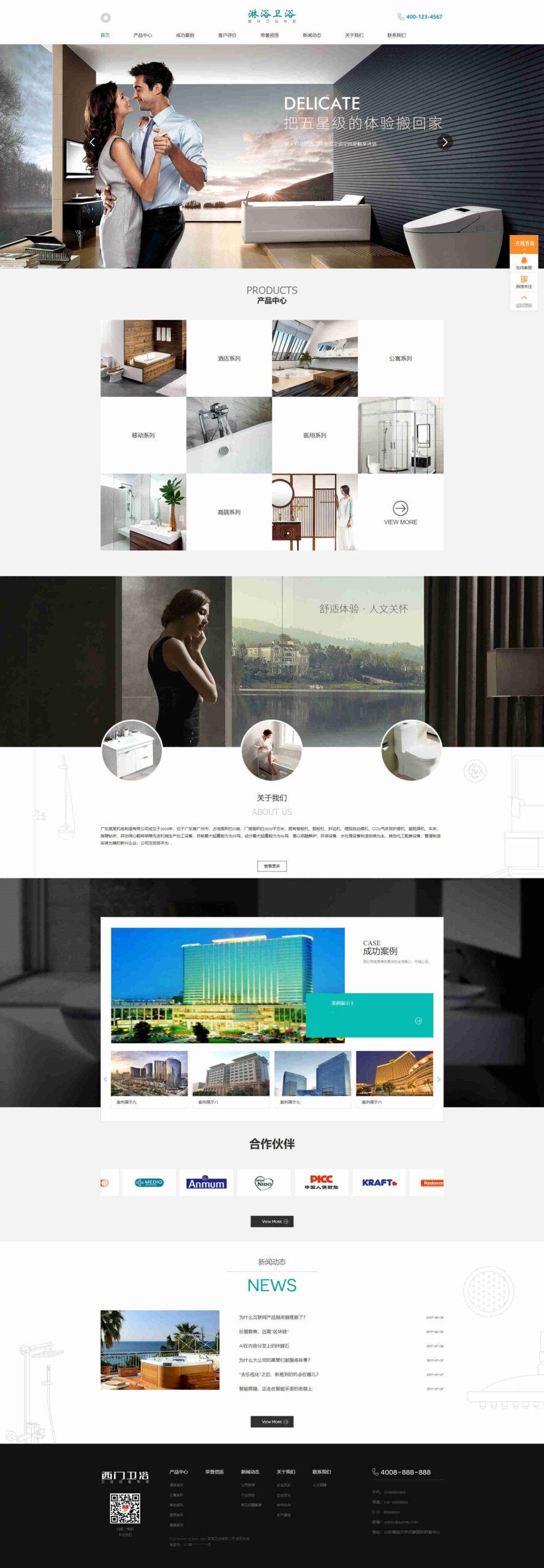 D87【织梦企业cms模板】家居卫浴设计类网站织梦模板带手机端