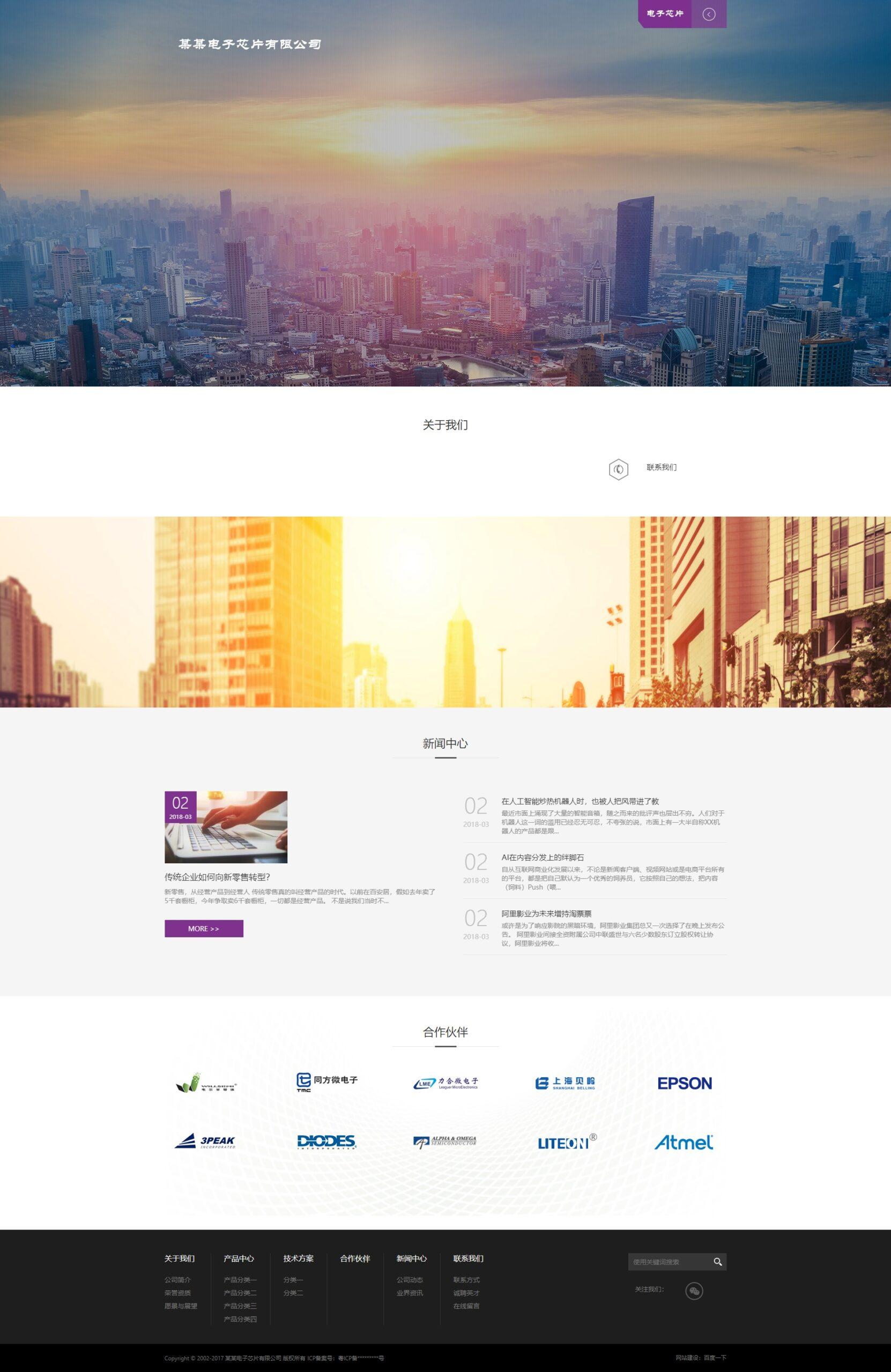 D86【织梦企业cms模板】高端电子芯片创意公司响应式网站网站源码[带移动端数据同步]