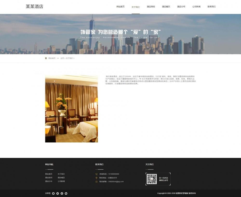 D85【织梦模板】dedecms织梦模板源码酒店网站模板下载[含手机移动版]