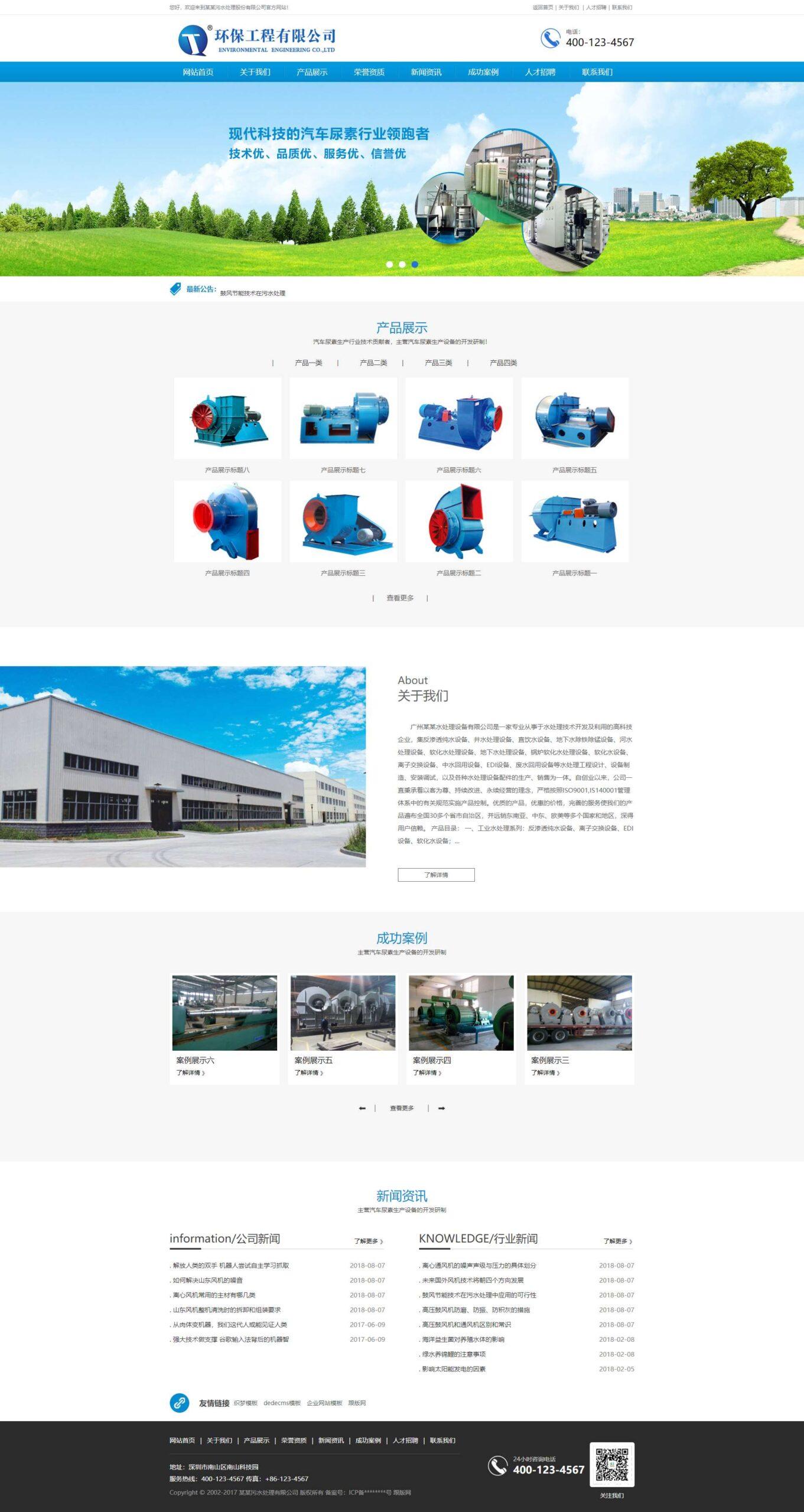 D103织梦dedecms模板开源程序源码废水处理机器设备行业网站模板[含手机版数据同步]