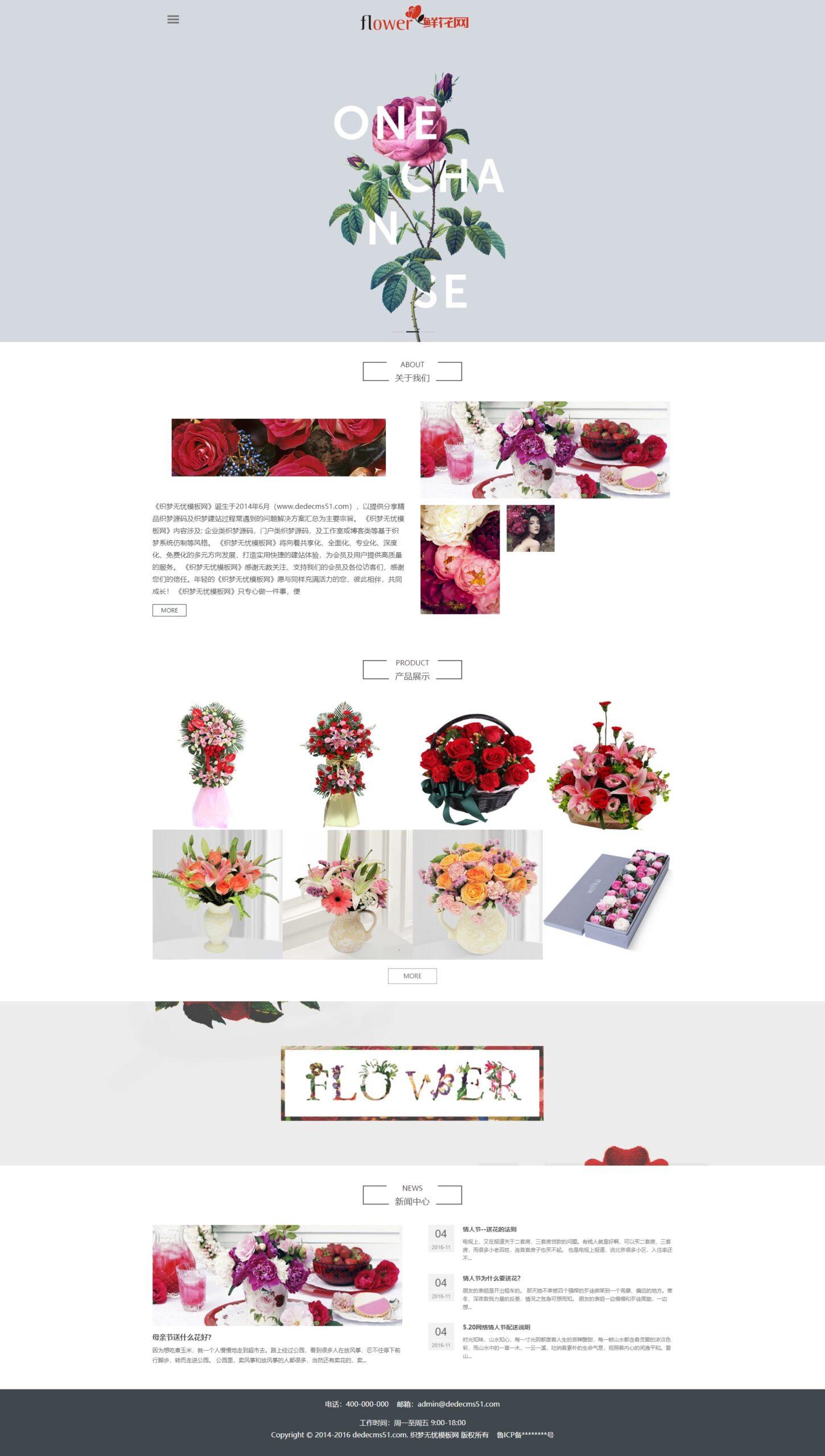108响应式自适应鲜花网站html模板展示织梦dedecms免费模板源码【同步手机版数据】