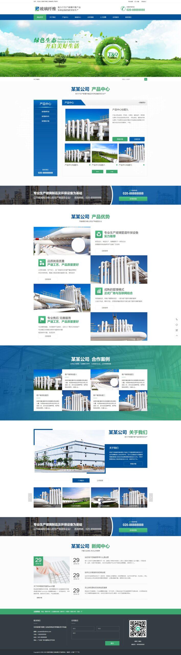 D91【织梦dedecms】模板源码营销推广型环保玻璃网站模板[含手机版移动端数据]