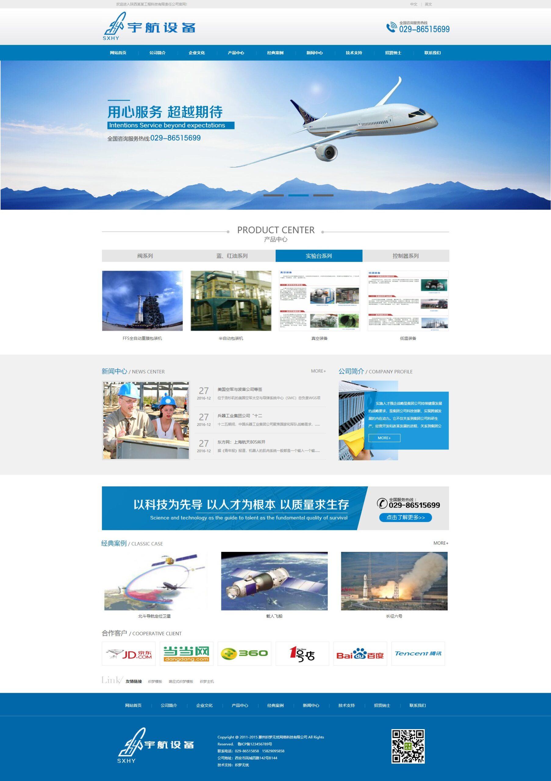 105中英双语航天科技设备网站模板下载织梦dedecms免费模板源码【同步手机版数据】